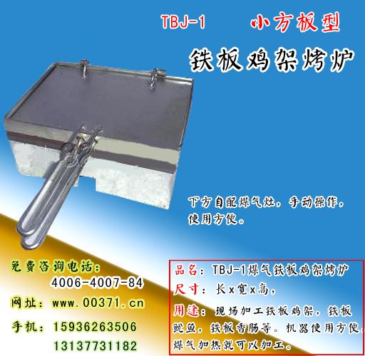 郑州铁板鸡|铁板鸡架|铁板鸡腿|铁板鸡心|铁板鸡烤炉